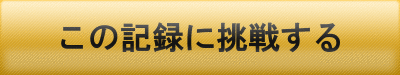 UA-JAPANRECORDS ユーエージャパンレコード 日本一 認定