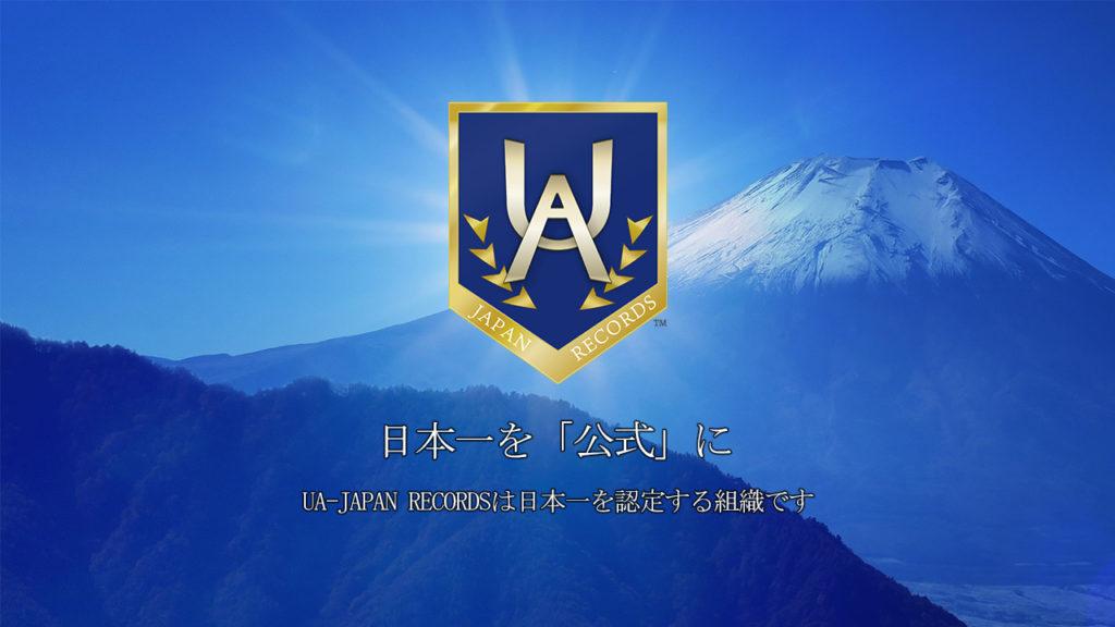 UA-JAPAN RECORDS ユーエージャパンレコード UA日本記録 ユーエーニホンキロク 日本記録 ブランディング 日本一 認定 記録 掲載 チャンピオン トップ 公式 機関